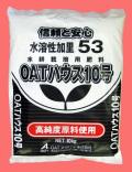 OATハウス10号肥料10kg(大塚ハウス10号)  【7,000円以上購入で送料0円 安心価格】