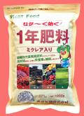 1年肥料(1kg)  【7,000円以上購入で送料0円 安心価格】