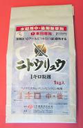 ニトウリュウ1キロ粒剤