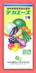 デカエース1号(120g)  【7,000円以上購入で送料0円 安心価格】