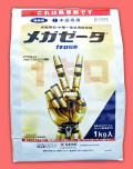 【稲・除草剤】メガゼータ1キロ粒剤(1kg)  【7,000円以上購入で送料0円 安心価格】