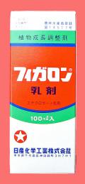 【植物調節剤】フィガロン乳剤(100ml)  【7,000円以上購入で送料0円 安心価格】