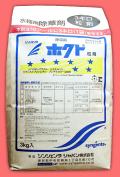 【稲・除草剤】ホクト粒剤(3kg)  【7,000円以上購入で送料0円 安心価格】