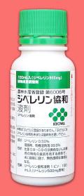 【植物調節剤】ジベレリン協和液剤(100ml) 有効期限2017年5月までです 【7,000円以上購入で送料0円 安心価格】