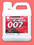 【除草剤】サンダーボルト007(5L)  【7,000円以上購入で送料0円 安心価格】