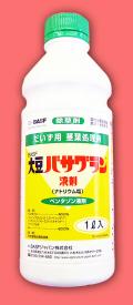 大豆バサグラン液剤