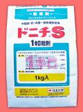 【稲・除草剤】ドニチS1キロ粒剤(1kg)  【7,000円以上購入で送料0円 安心価格】
