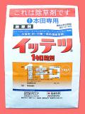[有効期限:2017年10月まで有効] 【稲・除草剤】イッテツ1キロ粒剤(1kg) 【7,000円以上購入で送料0円 安心価格】