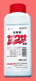【除草剤】ザクサ液剤(500ml)  【7,000円以上購入で送料0円 安心価格】