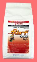 【稲・除草剤】カリュード1キロ粒剤(4kg) 【7,000円以上購入で送料0円 安心価格】