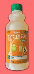 【殺ダニ剤】サフオイル乳剤(1L)【7,000円以上購入で送料0円 安心価格】