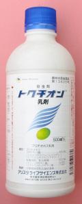 トクチオン乳剤