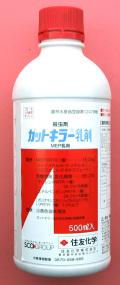 ガットキラー乳剤