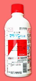 【殺虫剤】マラソン乳剤(500ml)  【7,000円以上購入で送料0円 安心価格】