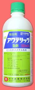 【殺虫剤】アクテリック乳剤(500ml)  【7,000円以上購入で送料0円 安心価格】