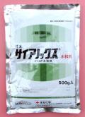 サイアノックス水和剤