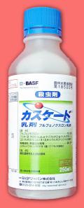 カスケード乳剤