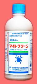 【殺虫剤】マイトクリーン(500ml)  【7,000円以上購入で送料0円 安心価格】