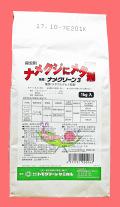 [有効期限:2017年10月まで有効] 【ナメクジ剤】ナメクリーン3(1kg) 【7,000円以上購入で送料0円 安心価格】