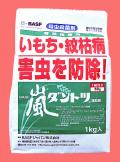 【稲・殺虫殺菌剤】嵐ダントツ箱粒剤(1kg)  【7,000円以上購入で送料0円 安心価格】