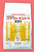 【稲・殺虫殺菌剤】スタウトダントツ箱粒剤(1kg)  【7,000円以上購入で送料0円 安心価格】