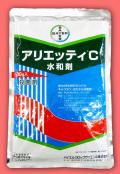 アリエッティC水和剤