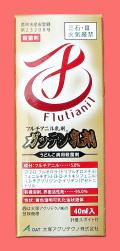 【うどんこ剤】ガッテン乳剤(40ml)  【7,000円以上購入で送料0円 安心価格】