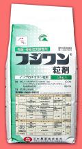 【殺菌剤】フジワン粒剤(3kg)  【7,000円以上購入で送料0円 安心価格】