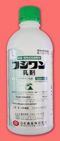 フジワン乳剤