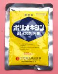 ポリオキシンAL水和剤