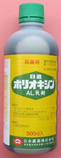 ポリオキシンAL乳剤