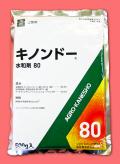 キノンドー水和剤80