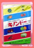 【殺菌剤】キノンドー水和剤40(250g)  【7,000円以上購入で送料0円 安心価格】