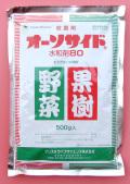オーソサイド水和剤80