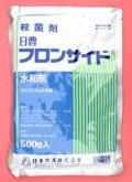 フロンサイド水和剤