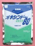 オキシンドー水和剤80