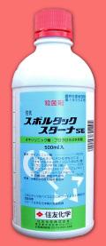 【殺菌剤】スポルタックスターナSE(500ml)  【7,000円以上購入で送料0円 安心価格】