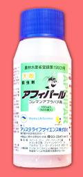 【天敵】アフィパール(100ml)【7,000円以上購入で送料0円 安心価格】