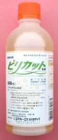 ピリカット乳剤