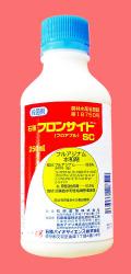 [有効期限:2017年10月まで有効]【殺菌剤】フロンサイドSC(250ml)  【7,000円以上購入で送料0円 安心価格】