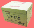 サフオイル乳剤