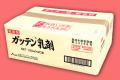 ガッテン乳剤