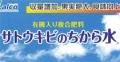 サトウキビのちから水 2−6−6(4L)  【7,000円以上購入で送料0円 安心価格】
