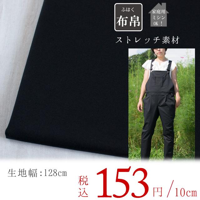 【布帛】60/2バイオギャバストレッチ(ブラック) オーダーカット