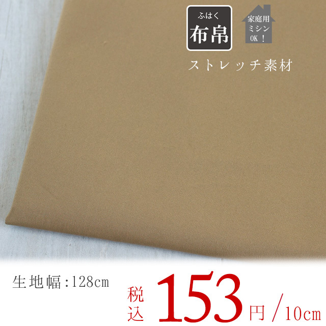 【布帛】60/2バイオギャバストレッチ(濃ベージュ) オーダーカット