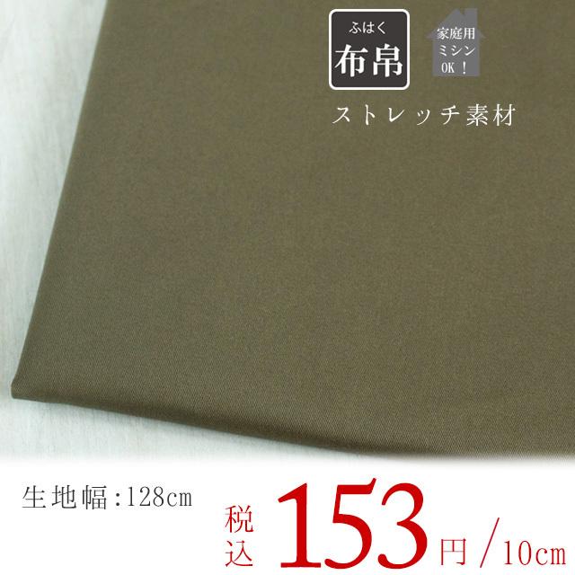 【布帛】60/2バイオギャバストレッチ(カーキ)オーダーカット
