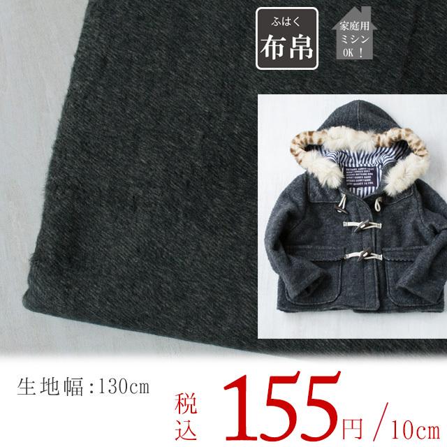 【布帛】ふんわり厚手ネル(チャコール)