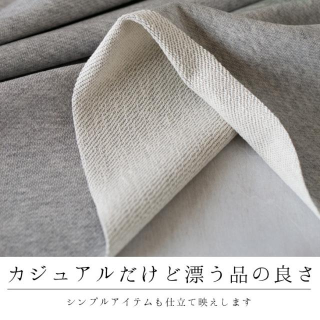 【ニット】度詰め裏毛(グレー杢)