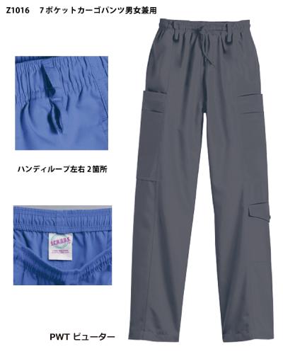 Z1016/Z1017 7ポケットカーゴパンツ男女兼用 S.C.R.U.B.S(スマートスクラブス)