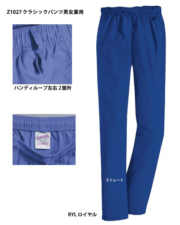 Z1027/Z1028 クラシックパンツ男女兼用 S.C.R.U.B.S(スマートスクラブス) 【全12色】
